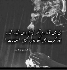 A.H Poetry Pic, Sufi Poetry, Tea Lover Quotes, Lab, Silent Words, Reality Of Life, Shayari Image, Poetry Collection, Meaning Of Life