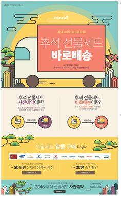 Web Design, Web Banner Design, Sign Design, Layout Design, Webpage Layout, Korean Design, Event Banner, Promotional Design, Event Page