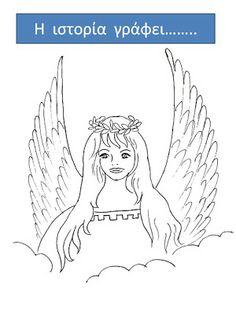 sofiaadamoubooks: ΩΡΑ ΝΑ ΖΩΓΡΑΦΙΣΟΥΜΕ 25 March, Spring Activities, Religion, Education, Learning, School, Blog, Greek, Kids
