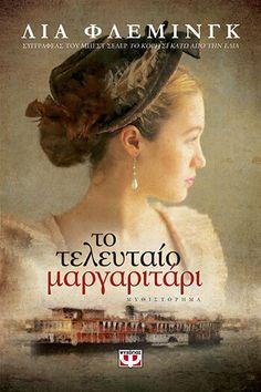 «Το τελευταίο μαργαριτάρι», Λία Φλέμινγκ - «The last pearl», Leah Fleming Best Actress, Olympia, Book Worms, Books To Read, Novels, Actresses, Reading, Movie Posters, Book Covers