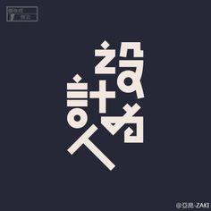 Chinese type / 設計為人