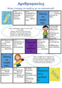 Η επανάληψη της γραμματικής στην τάξη δεν αρέσει και πολύ στα παιδιά. Εκτός εάν γίνει με διασκεδαστικό τρόπο. Σε αυτό το παιχνίδι τα παιδιά πρέπει να συμπληρώσουν τον πληθυντικό αριθμό των ουσιαστικών σωστά και να τερματίσουν πρώτοι για να κερδίσουν. Περισσότερα στο http://anoixtestaxeis.weebly.com/