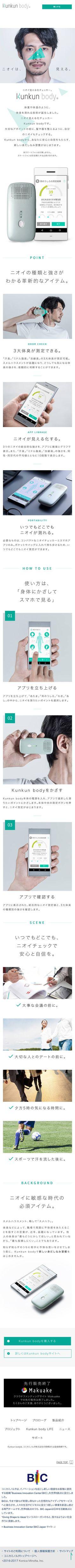 コニカミノルタ株式会社様の「Kunkun body」のスマホランディングページ(LP)かっこいい系 美容・健康機器 #LP #ランディングページ #ランペ #Kunkun body