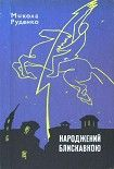 Народжений блискавкою. Начните читать книги Руденко Микола в электронной онлайн библиотеке booksonline.com.ua. Читайте любимые книги с мобильного или ПК бесплатно и без регистрации.