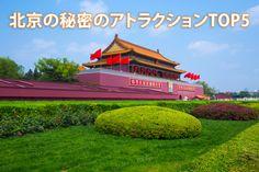 技術の進歩を推進しながら、豊かな文化の保持する。北京はたくさんのものを提供できます。ここでは、北京のTOP5の秘密の観光スポットの内部情報を提供します。あなたに最初にお届けします!