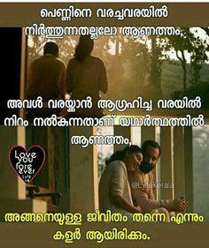 Couples Quotes Love, Couple Quotes, Positive Attitude, Attitude Quotes, Love Quotes In Malayalam, True Quotes, Qoutes, Lost Love, My Love