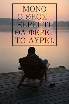 Μόνο ο Θεός ξέρει τι θα φέρει το αύριο. Gods Love, My Love, Greek Words, Greek Quotes, I Pray, Jesus Christ, Wisdom, Faith, Sayings