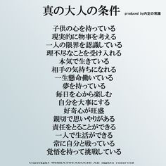 埋め込み Wise Quotes, Famous Quotes, Words Quotes, Inspirational Quotes, Sayings, Favorite Words, Favorite Quotes, Witty Remarks, Japanese Quotes