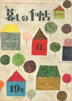 Junko Ohashi 1953
