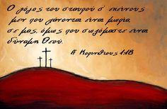 #Εδέμ Σταυρός Πάσχα Greek Quotes, Faith, Loyalty, Believe, Religion