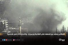 """استهدفت قوات #الأسد اليوم الثلاثاء مدن قدسيا والهامة وجمرايا في #الغوطة_الغربية بقذائف الدبابات والهاون ما أسفر عن إصابة عدد من المدنيين بالتزامن مع محاولة ميليشيات الشبيحة اقتحام مدينة #قدسيا من عدة محاور. وقال الناشط """"حيدر الشامي"""" إن فصائل الثوار تصدت لمحاولة قوات الأسد اقتحام مدينة قدسيا من محوري الخياطين والعراد وتمكنت من إصابة عدد من عناصرها ليقوم النظام بعدها باستهداف المدينة بقذائف الدبابات ما أوقع 3 جرحى وسط أوضاع إنسانية صعبة كون المدينة يقطنها أكثر من 200 ألف نسمة. #أورينت…"""