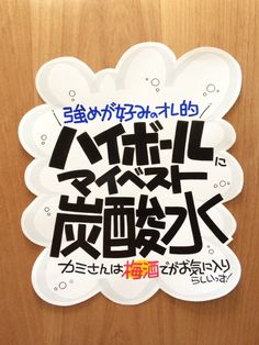 うわさのペンで手書きPOP作ってみました!実体験レポ | 手書きPOPライター☆ホシのメモ帳 Pop Design, Graphic Design, Packaging Design, Lettering, Logos, Catchphrase, Kyoto, Handwriting, Calligraphy