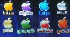 Islamic Quotes Friendship, Apple, Apple Fruit, Apples