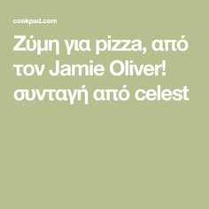 Ζύμη για pizza, από τον Jamie Oliver! συνταγή από celest Jamie Oliver, Cocktails, Pizza, Foods, Cocktail Parties, Food Food, Cocktail, Slurpee, Drinks