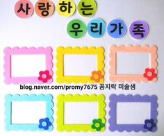 Flower Power Party, Cubbies, Frame, Flowers, Gifts, Handmade, Family Day, Presents, Creativity