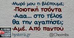 Greek Memes, Funny Greek Quotes, Sarcastic Quotes, Funny Quotes, Funny Phrases, Funny Signs, Funny Statuses, Funny Clips, English Quotes