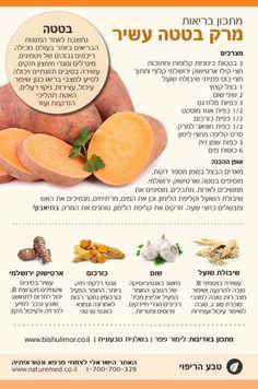 Autumn Winter Recipes, Winter Food, Healthy Cooking, Healthy Eating, Cooking Recipes, Detox Diet For Weight Loss, Israeli Food, Vegetarian Recipes, Healthy Recipes