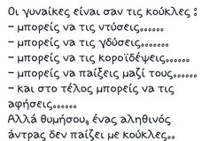 Greek Quotes, Relationship Quotes, Qoutes, Love, Math, Sayings, Quotations, Amor, Quotes