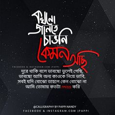 Bangla Love Quotes, Cute Love Wallpapers, Promise Quotes, Self Confidence Quotes, Editing Writing, I Love You, My Love, Sad Love Quotes, Typography Fonts