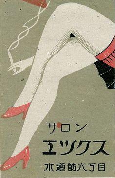 Japanese matchbox label por Shailesh Chavda em Flickr