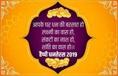 Helo App, Happy Dhanteras