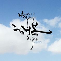 Korean Handwriting, Bible Verses, Poems, Arabic Calligraphy, Clip Art, Inspiration, Biblical Inspiration, Poetry, Verses