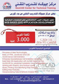 تطوير تطبيقات الويب المعتمدة على نظم المعلومات الجغرافية