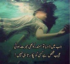 Poetry&Status: New Urdu Quotes Soul Poetry, Poetry Pic, Poetry Quotes In Urdu, Best Urdu Poetry Images, Urdu Poetry Romantic, Poetry Feelings, Love Poetry Urdu, Qoutes, Image Poetry