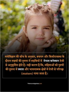 Interesting facts about General Knowledge are very useful for general information. Gernal Knowledge, General Knowledge Facts, Physiological Facts, Interesting Facts In Hindi, What The Fact, Wow Facts, Intresting Facts, Facebook Image, Psychology Facts