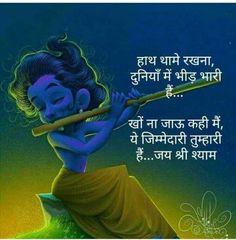 Krishna Mantra, Radha Krishna Quotes, Radha Krishna Images, Krishna Pictures, Radha Krishna Love, Lord Krishna, Hinduism Quotes, Sanskrit Quotes, Funny Political Images