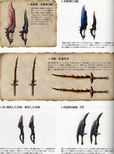 Duel Swords MHFU Monster Hunter Freedom Unite