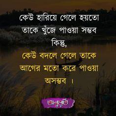 Bangla Quotes, Real Life, Hip Hop, Wisdom, Hiphop