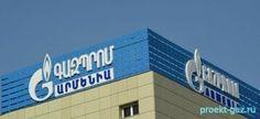 Армения продлила лицензию Газпром Армения на поставки природного газа до 2019 г - 22 Декабря 2016 - Проектирование газоснабжения