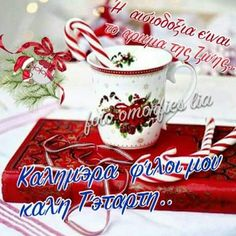 Christmas Wishes, Good Morning, Quotes, The Sea, Buen Dia, Quotations, Bonjour, Christmas Greetings, Good Morning Wishes