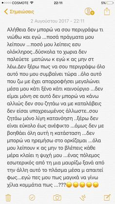 Πόνος .... μεγάλος πόνος I Miss You, I Love You, My Love, Sad Love Quotes, Tumblr Quotes, Greek Quotes, Keep In Mind, Texts, My Photos