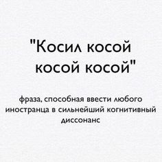 The Words, Cool Words, Book Quotes, Words Quotes, Sayings, Russian Language Lessons, Dictionary Words, Vocabulary Words, Funny Cards