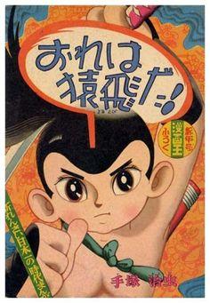 おれは猿飛だ!漫画王・昭和35年新年号付録 - すぺくり古本舎