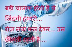 Images hi images shayari 2016: Romantic Shayari SMS in Hindi font