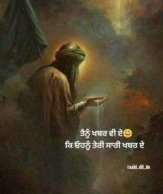 Sikh Quotes, Poet Quotes, Gurbani Quotes, Motivational Picture Quotes, Inspirational Quotes Pictures, True Quotes, Punjabi Attitude Quotes, Punjabi Love Quotes, Mixed Feelings Quotes