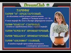 DREAMCLUB КОНФЕРЕНЦИЯ