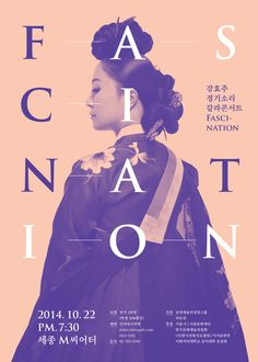 강효주 경기소리 갈라콘서트'FASCINATION' (2014.10.22) – L A R A 라라 Web Design, Book Design, Layout Design, Banner Design, Print Design, Graphic Design Posters, Graphic Design Illustration, Graphic Design Inspiration, Editorial Design Layouts