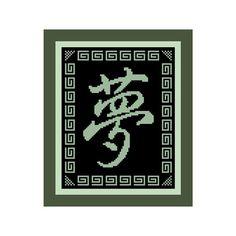 Chinese symbols - Kanji - Japan - Asia - Dream