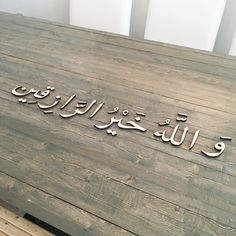 custom cut out arabic ayat made from wood Quran Arabic, Name Plaques, Natural Wood Finish, Custom Cake Toppers, Wood Pieces, Wood Print, Tulip, Layout Design, Wood Projects