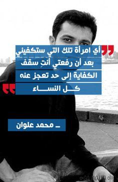 أي امرأة تلك التي ستكفيني -محمد حسن علوان ولد في الرياض, 27 أغسطس 1979 م. صدرت له أربع روايات سقف الكفاية (2002), صوفيا (2004), طوق الطهارة (2007), القندس (2011) وكتاب واحد الرّحيل نظرياته والعوامل المؤثرة فيه . كتب مقالة أسبوعية لمدة ست سنوات في صحيفتيّ الوطن و الشرق السعوديتين. نشرت له صحيفتا نيويورك تايمز New York Times الأمريكية و الجارديان Guardian البريطانية مقالات و قصص قصيرة. تمّ اختياره عام (2010) ضمن أفضل 39 كاتب عربي تحت سن الأربعين, وأدرج اسمه في أنطولوجيا (بيروت39).[بحاجة لمصدر]…