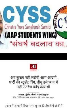 लगता है सारा जोर पंजाब में लगाएंगे #dirtypolitics #politics #congress #aap #aamaadmiparty