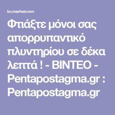 Φτιάξτε μόνοι σας απορρυπαντικό πλυντηρίου σε δέκα λεπτά ! - ΒΙΝΤΕΟ - Pentapostagma.gr : Pentapostagma.gr