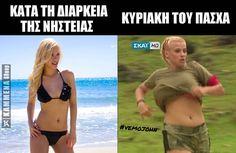 """1,439 """"Μου αρέσει!"""", 6 σχόλια - Funny Greek Posts (@by_vemojohn) στο Instagram: """" @vemojohn"""" Marvels Agents Of Shield, Funny Photos, Minions, Funny Jokes, Laughter, Lol, Memes, Funny Things, Quotes"""
