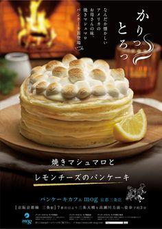 pancake 広告 - Google 検索