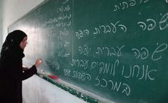 "Hamas-Run Schools in Gaza Set Out to Teach Hebrew - i would be happier about this if the course weren't titled ""know your enemy"""