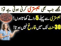 Health benefits of water chestnut in Urdu | Mardana kamzori ka ilaj - YouTube